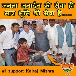 I support Kalraj mishra For CM
