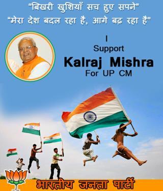 Kalraj Mishra | Upcoming Future BJP CM | I Support Kalraj Mishra for  UP CM