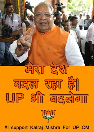 I support Kalraj mishra For CM