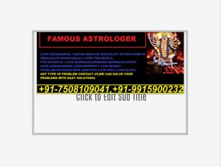{{ 91-7508109041}} ALL PROBLEM SOLUTION BY ASTROLOGY SCIENCE {{ 91-7508109041}}