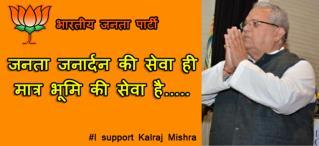I support Kalraj mishra For Cm | support for future UP CM