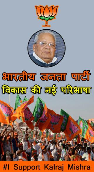 I support Kalraj mishra