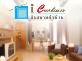 ม่านม้วน (roller blinds) | Icurtain