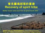 Recovery of spirit tribe