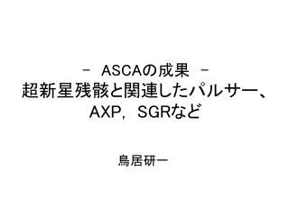 - ASCA - AXP, SGR