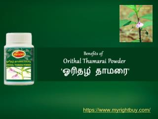 Benefits of Pure Orithal Thamarai Powder at MyRightBuy.com