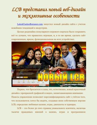 LCB представил новый веб-дизайн и эксклюзивные особенности