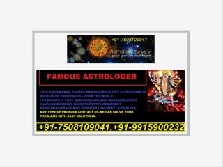 FAMOUS {{ 91-7508109041}} ASTROLOGER, ALL proBLeM SOLUTION IN FEW HOUR {{ 91-7508109041}}