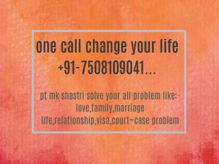 Dua For Love ((^^))  91-7508109041 LOVE PROBLEM SOLUTION
