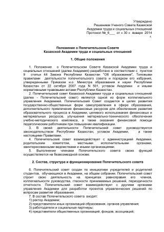 Положение о Попечительском Совете КазАТиСО