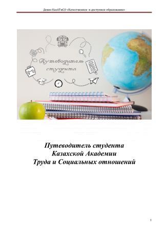Путеводитель студента