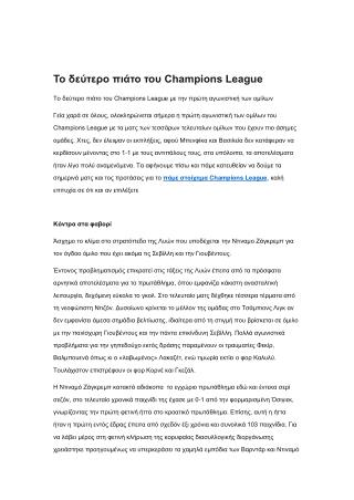 Pame stoixhma champions league