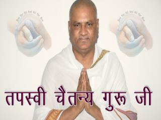 Tapasvi Chaitanya Guruji -Manoyog
