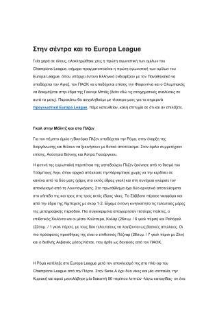 prognostika europa league