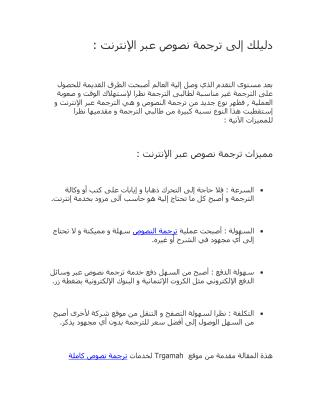 الدليل الشامل لترجمة نصوص محترفة