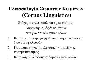 Gssa S t e   Corpus Linguistics