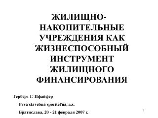 -         .       Prv  stavebn  sporitelna, a.s.      , 20 - 21  2007 .
