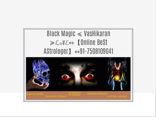 Black Magic ≼ VasHikaran ≽ℒℴvℰ⇔【Online BeSt AStrologer】⇔91-7508109041