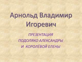 Арнольд Владимир Игоревич
