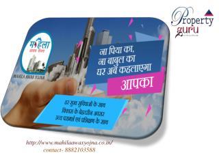 Mahila Awas Yoja- Housing scheme for women