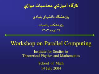 Workshop on Parallel Computing