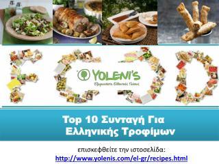 Top 10 Συνταγή Για Ελληνικής Τροφίμων