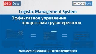 Презентация программного продукта для логистики DATACore: LMS