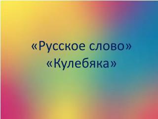 Русское слово