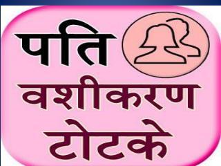 Pati Vashikaran Mantra