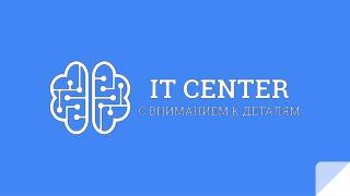 Введение в курс IT Center