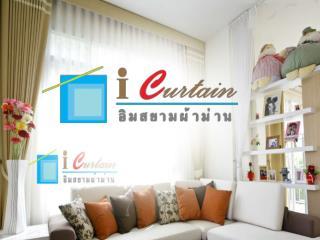 iCurtain ผ้าม่าน | ม่านม้วน
