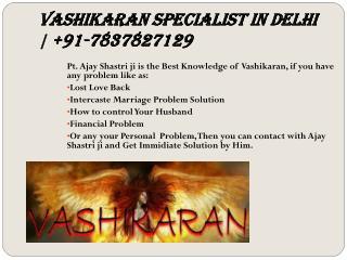 Vashikaran Specialist in Delhi |  91-7837827129