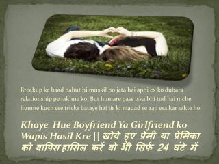 Khoya hue boyfriend ya Girlfriend ko wapis Lane ke 7 uapy |  91-7837827129
