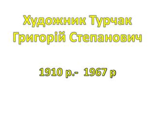 Турчак Григорій Степанович