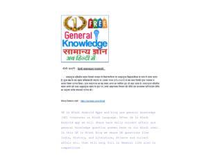 हिन्दी सामान्यज्ञान प्रश्नोत्तरी