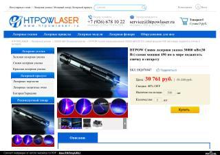 HTPOW Sinyaya lazernaya ukazka 30000 mVt