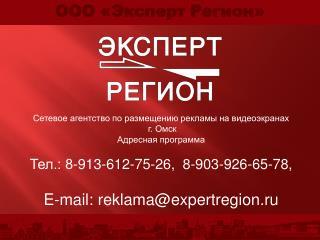 .     .: 8-913-612-75-26,  8-903-926-65-78,  E-mail: reklamaexpertregion.ru