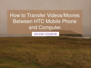 How to Transfer Videos/Movies Between HTC Mobile Phone and Computer
