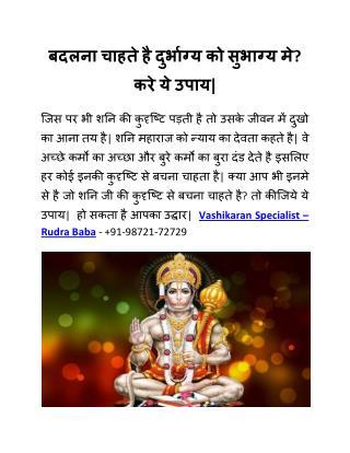 Shanivar Ko Kare Hanuman Ji ki Puja Rahege Durbhaghya Say Door