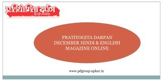 Pratiyogita Darpan Hindi & English December Magazine Online