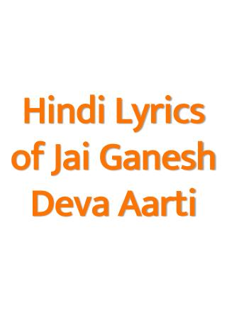 Jai Ganesh Jai Ganesh Deva - Hindi Lyrics