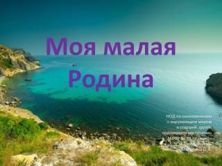 Моя родина - Крым
