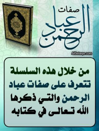 صفات عباد الرحمن في القرآن الكريم