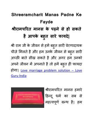 Shreeramcharit manas padne ke fayde
