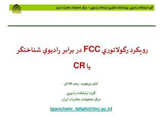 FCC      CR
