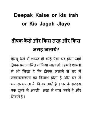 Deepak Kaise or kis trah or Kis Jagah Jlaye
