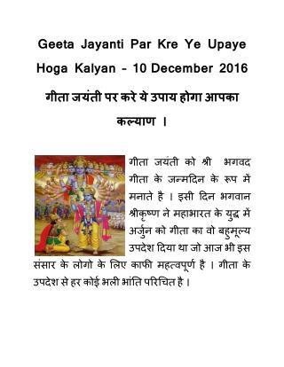 Geeta Jayanti Par Kre Ye Upaye Hoga Kalyan - 10 December 2016