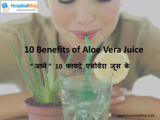 10 Benefits of Aloe Vera Juice