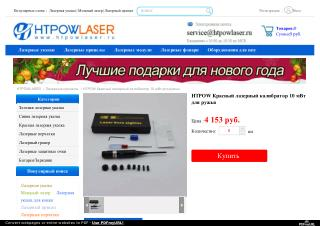 Red Laser 10mW Calibrator