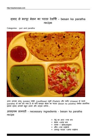besan-ka-paratha-recipe